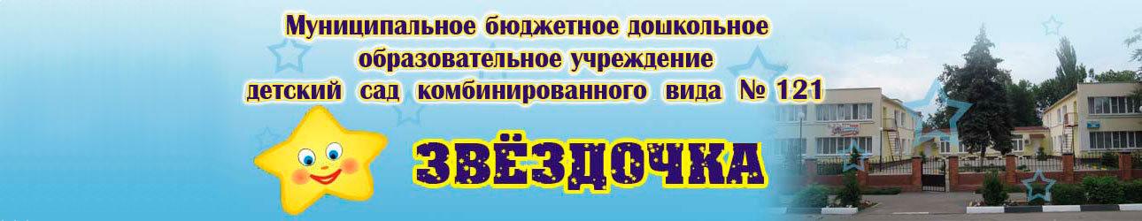 МБДОУ детский сад комбинированного вида №121