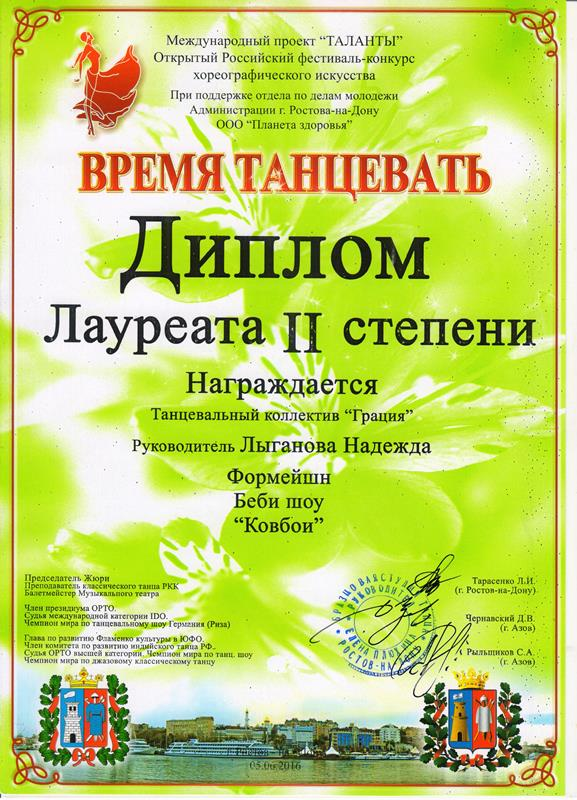 Ковбои 2016 Ростов