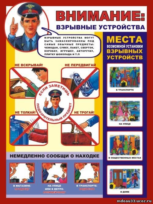 ДОУ № 121 Взрывные устройства